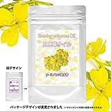 γ-リノレン酸含有月見草オイル1ヶ月分(30粒×1袋)