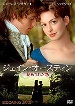 「ジェイン・オースティン 秘められた恋」