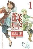 蓬莱ガールズ(1) (少年マガジンコミックス)