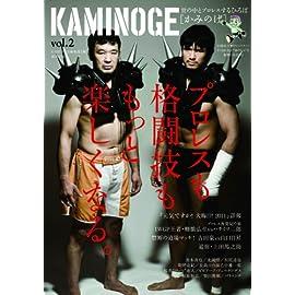 KAMINOGE [かみのげ] vol.2