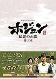 ホジュン~伝説の心医~<ノーカット完全版>DVD-BOX第三章[DVD]