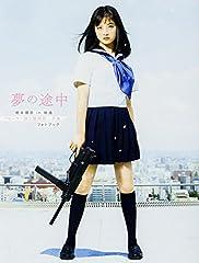 夢の途中  橋本環奈in映画『セーラー服と機関銃 ‐卒業‐』フォトブック