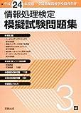 情報処理検定模擬試験問題集3級 平成24年度版―全国商業高等学校協会主催