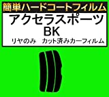 関西自動車フィルム 簡単ハードコートフィルム リヤガラス用のみ マツダ アクセラスポーツ BK カット済みカーフィルム スモーク