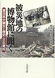 被災地の博物館に聞く―東日本大震災と歴史・文化資料