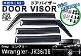 【説明書付】 JEEP ラングラー ・ アンリミテッド JK36 JK38 ドアバイザー サイドバイザー /取付金具付