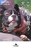 こころを救う犬たち (幻冬舎文庫 犬 14-2)