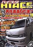 HIACE Style Vol.11 (11) (CARTOP MOOK)