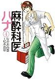 麻酔科医ハナ(4) (アクションコミックス)