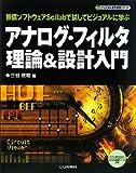 アナログ・フィルタ理論&設計入門―無償ソフトウェアScilabで試してビジュアルに学ぶ (ディジタル信号処理シリーズ)