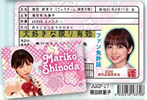 AKB48ファン免許証 第3弾 篠田麻里子 Mariko Shinoda