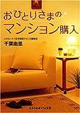 おひとりさまのマンション購入 (sasaeru文庫 (ち-1-1))