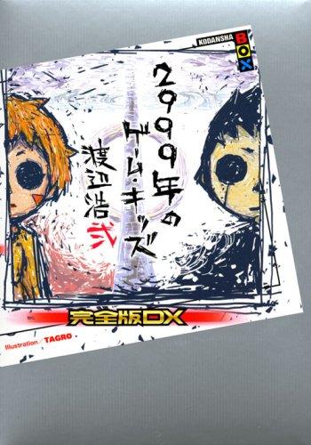 2999ǯ�Υ����ࡦ���å� ������ DX (���̼�BOX)