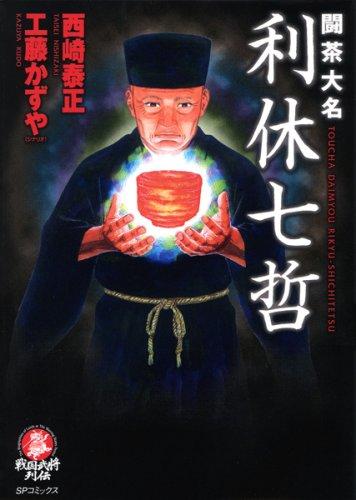 闘茶大名利休七哲 (SPコミックス)