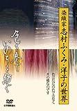 「色を奏で、いのちを紡ぐ」〜染織家 志村ふくみ・洋子の世界〜 [DVD]