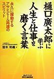 樋口廣太郎に学ぶ人生と仕事を磨く言葉-永久に躍動するアサヒビール再建のスピリット- (B&Tブックス)