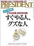 PRESIDENT (プレジデント) 2016年 8/15号 [雑誌]