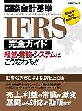 国際会計基準IFRS完全ガイド—経営・業務・システムはこう変わる!! (日経BPムック)