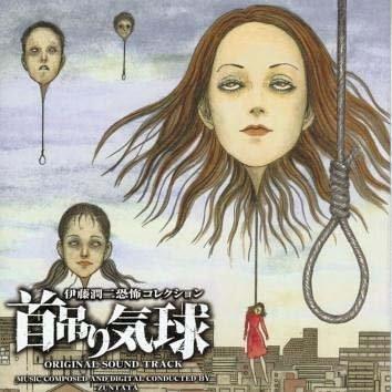 伊藤潤二 恐怖コレクション「首吊り気球」 — オリジナル・サウンドトラック