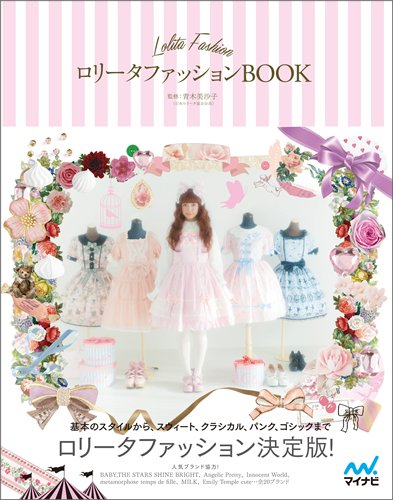 ロリータファッションBOOK