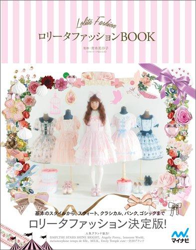 青木美沙子 ロリータファッションBOOK 大きい表紙画像