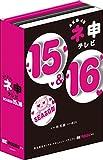 AKB48 ネ申テレビ シーズン15&シーズン16 【5枚組BOX】 [DVD]