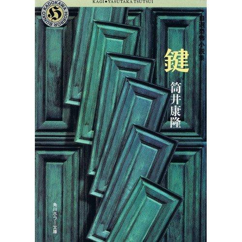 鍵―自選短編集 (角川ホラー文庫)