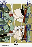 あの夏に還して(2) (ファミ通クリアコミックス)