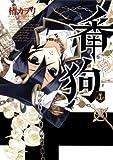 番狗-ナンバー 1 (BLADE COMICS)