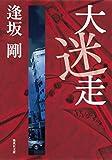 大迷走(御茶ノ水警察シリーズ) (集英社文庫)
