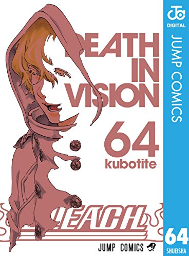 BLEACH モノクロ版 64 ジャンプコミックスDIGITAL