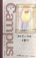 架空の歴史ノート2 新世界の混迷編
