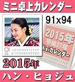 平成27年2015年【ハン ヒョジュ / HAN HYO JU】両面ミニ卓上カレンダー