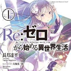 Re:ゼロから始める異世界生活 1<Re:ゼロから始める異世界生活> (MF文庫J)