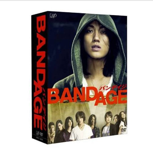 BANDAGE バンデイジ 豪華版DVD 2枚組 (本編DVD+特典DVD)をAmazonでチェック!