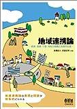 地域連携論−医療・看護・介護・福祉の協働と包括的支援−