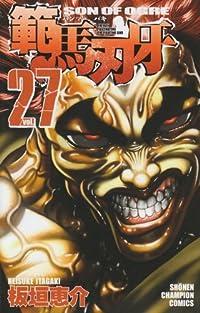範馬刃牙 27 (少年チャンピオン・コミックス)