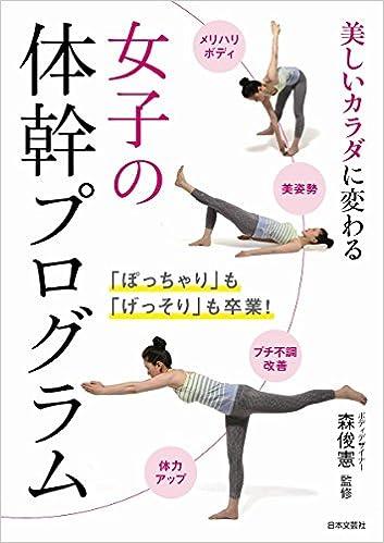 女子の体幹プログラム 単行本(ソフトカバー) – 2015/9/16