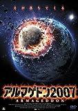 アルマゲドン2007 [DVD]