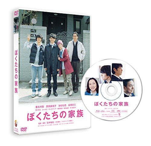 ぼくたちの家族 通常版[DVD]