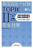 韓国語能力試験TOPIK II  中・上級完全対策