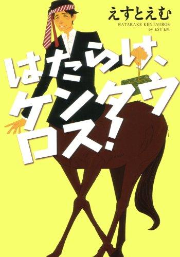 はたらけ、ケンタウロス! (ゼロコミックス)
