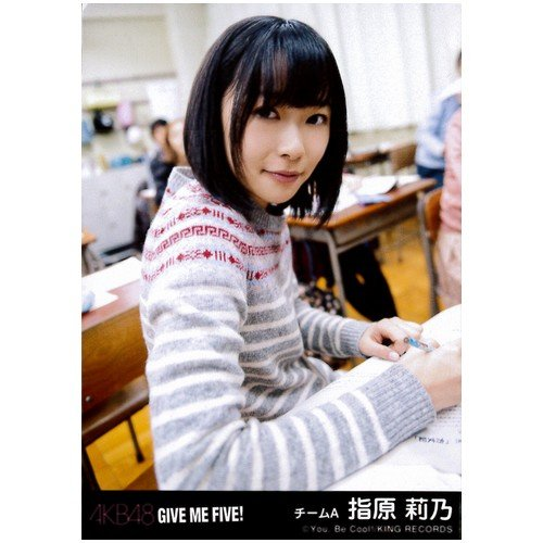 AKB48公式生写真Give me five劇場盤【指原莉乃】