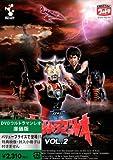 ウルトラマンレオ廉価版  Vol.2 [DVD]