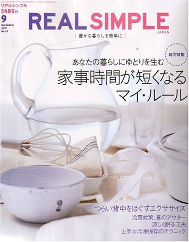 REAL SIMPLE JAPAN (リアルシンプルジャパン) 2007年 09月号 [雑誌]