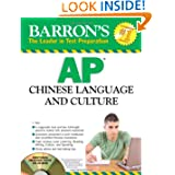 Barron's AP Chinese Language and Culture: with Audio CDs