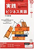 NHK ラジオ 実践ビジネス英語 2014年 10月号 [雑誌]