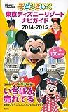 子どもといく 東京ディズニーリゾート ナビガイド 2014-2015 シール100枚つき (Disney in Pocket)