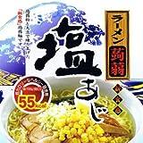こんにゃくラーメン選べる【12食】 (しお12食) こんにゃくラーメン ダイエット ダイエット食品 低糖質 こんにゃく麺