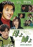 母よ姉よ DVD-BOX II